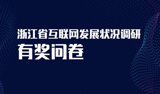 浙江省互联网发展状况调研